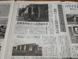 Read more about the article メディア掲載と狩猟解禁からの進捗